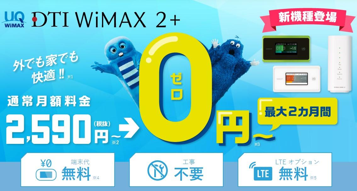 DTI WiMAXトップ画像