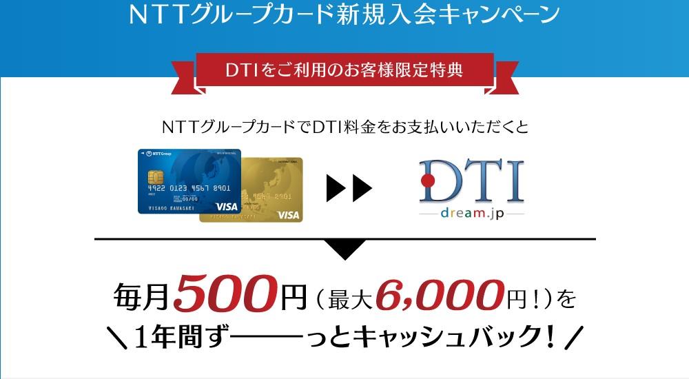 DTIキャンペーン