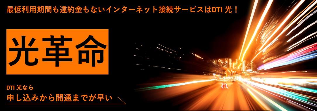 おすすめの光回線5社
