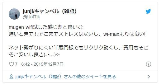 MUGEN WIFiのツイッター評判2