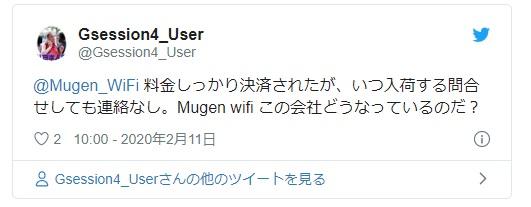 MUGEN WIFiのツイッター評判3