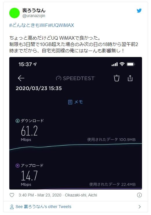 UQ WiMAXのツイッター評価