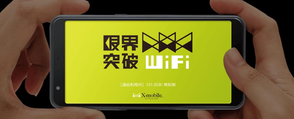 限界突破wifi 更新月
