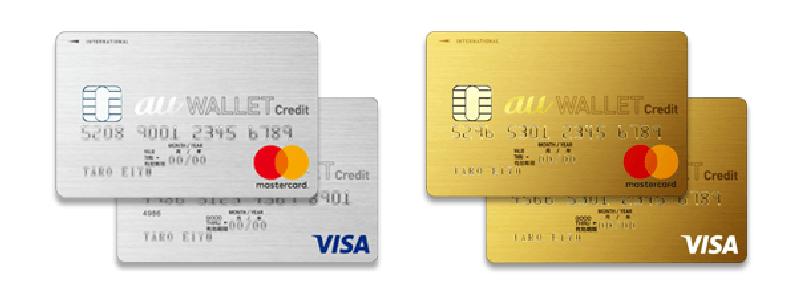 auWALLETクレジットカード